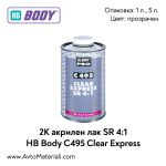2К Акрилен лак SR 4:1 HB Body C495 Clear Express