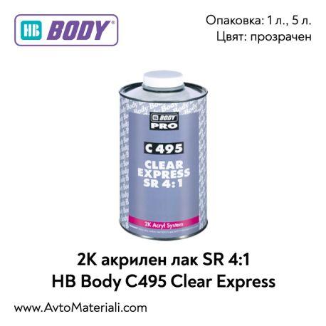 2К Акрилен лак SR 4:1 HB Body C495 Clear Express