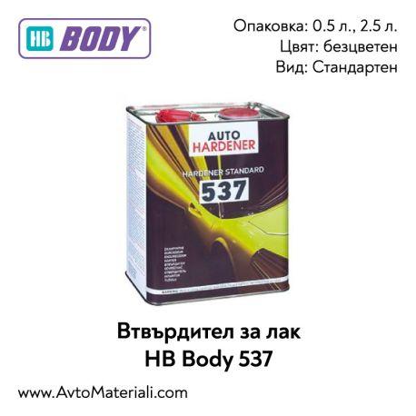 Втвърдител за лак HB Body 537