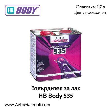 Втвърдител за лак HB Body 535