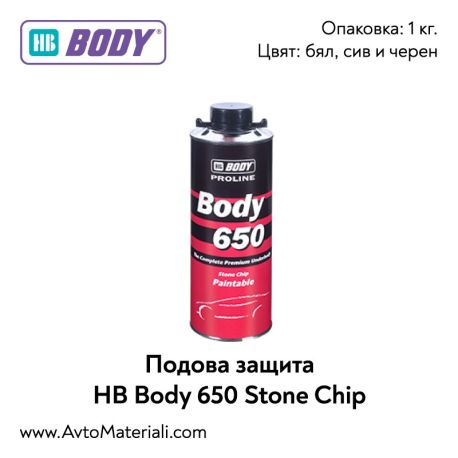 Подова защита HB Body 650 Stone Chip