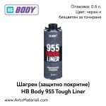Шагрен 2К HB Body 955 Tough Liner