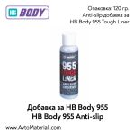 Anti-slip добавка за HB Body 955 Tough Liner