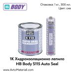1К Хидроизолационно лепило HB Body S115 Auto Seal