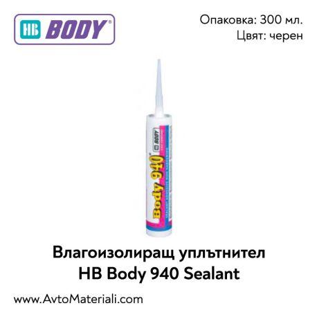 Влагоизолиращ уплътнител HB Body 940 Sealant