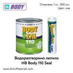 Водоразтворимо лепило HB Body 110 Seal