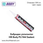 Хибриден силикон HB Body PU 944 Sealant