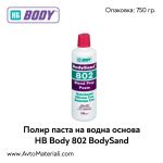 Полираща паста на водна основа HB Body 802 BodySand