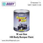 1К Черен мат HB Body Bumper paint