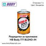 Разредител за преливане HB Body 777 Blend-in