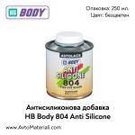Антисиликонова добавка HB Body 804 Anti Silicone
