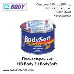 Полиестерен кит HB Body 211 Body Soft