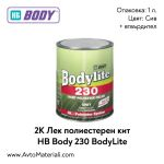 2К лек полиестерен кит HB Body 230 BodyLite