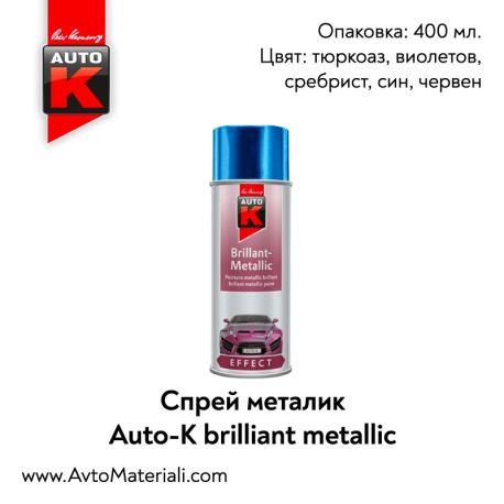 Спрей металик Auto-K