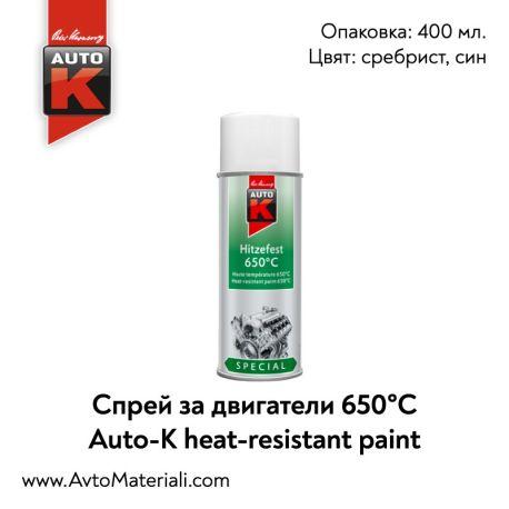 Спрей за двигател 650°C Auto-K