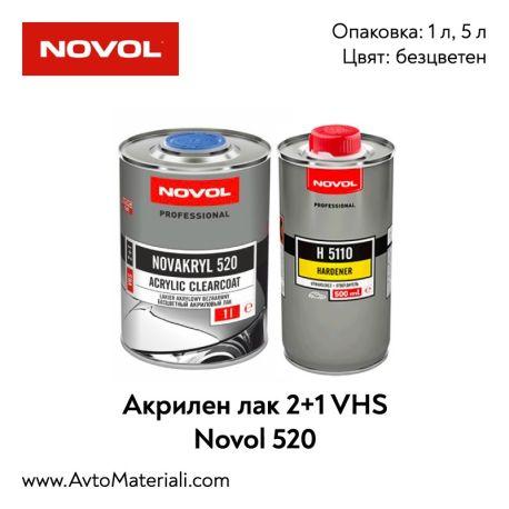 Акрилен авто лак Novol 520 2+1 VHS