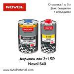 Безцветен акрилен лак 2+1 - Novol 540 SR