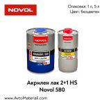 Безцветен акрилен лак Novol 580 2+1 HS