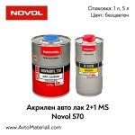 Безцветен акрилен лак Novol 570 2+1 MS