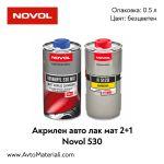 Акрилен лак мат Novol 530 2+1