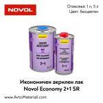 Икономичен акрилен лак Novol 2+1 SR
