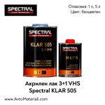 Безцветен лак Spectral KLAR 505 3:1 VHS