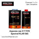 Безцветен лак Spectral KLAR 565 2:1 VHS