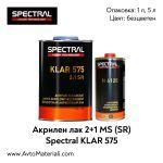 Безцветен лак Spectral KLAR 575 2:1 MS (SR)