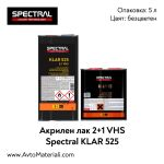Безцветен лак Spectral KLAR 525 2:1 VHS