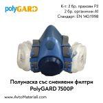 Полумаска PolyGARD 7500P A1P1 - сменяеми филтри