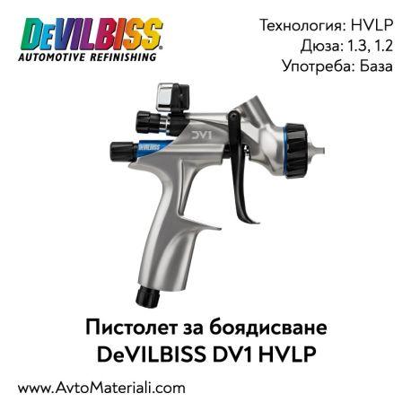 Пистолет за боядисване DeVILBISS DV1 base