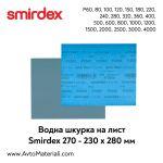 Smirdex Водна шкурка на лист - 230 х 280 мм