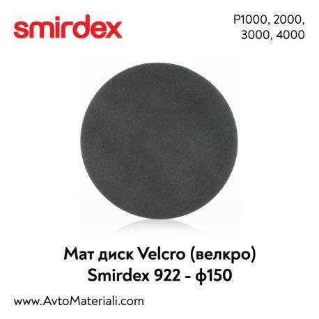 Smirdex мат дискове VELCRO Ф150 - КОД 922