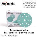SunMight филм велкро дискове Ф150 / 15 отв.