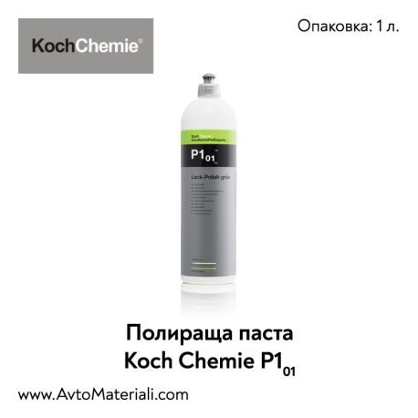 Полир паста Koch Chemie Lack Polish P1.01