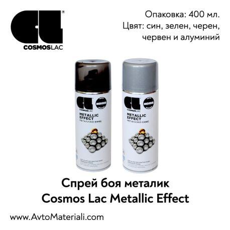Спрей металик Cosmos Lac
