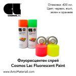 Флуоресцентен спрей Cosmos Lac Fluorescent