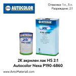 2К HS лак 2:1 Nexa Autocolor P190-6860