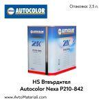 Втвърдител Nexa Autocolor P210-842 HS