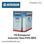 Втвърдител Nexa Autocolor P210-8815 HS
