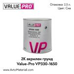 2К грунд 5:1 Value-Pro VP330-1650