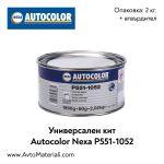 Универсален кит Autocolor Nexa P551-1052