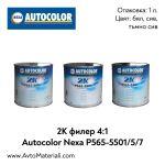 2К грунд 4:1 Autocolor Nexa P565-5501/5/7