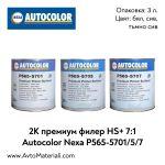 2К премиум грунд 7:1 Autocolor Nexa P565-5701/5/7