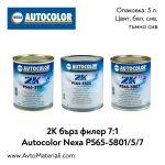 2К бърз грунд 7:1 Autocolor Nexa P565-5801/5/7