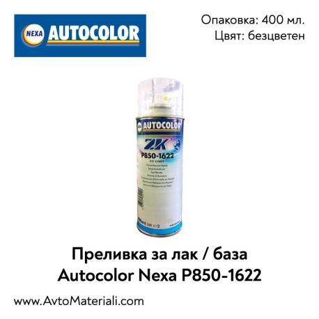 Спрей преливка Autocolor Nexa P850-1622