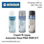 Спрей 1K грунд Autocolor Nexa P565-9081/5/7