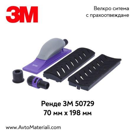 Шлайф блок (ренде) 3M 50729 - 70х198 мм