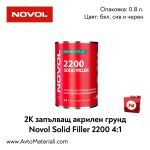 2К Запълващ грунд 4+1 - Novol Solid Filler 2200