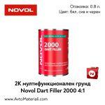 2К Бързосъхнещ грунд 4+1 - Novol Dart Filler 2000